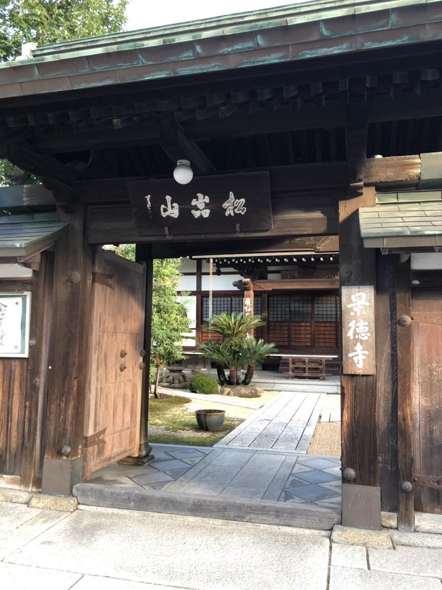 日本の文化を訪ねて -座禅