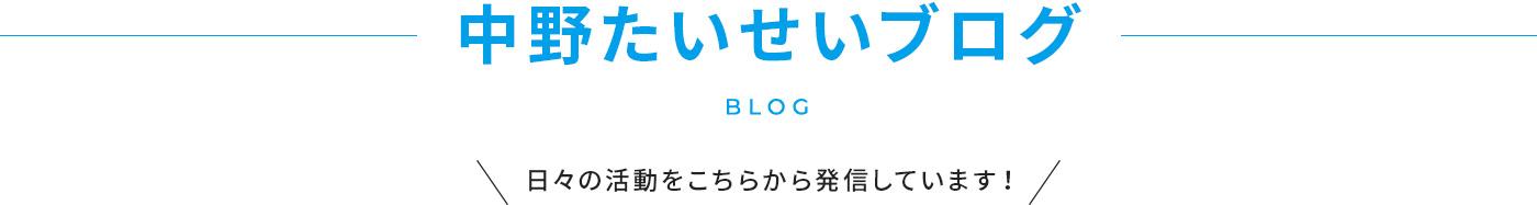 中野たいせいブログ,日々の活動をこちらから発信しています!