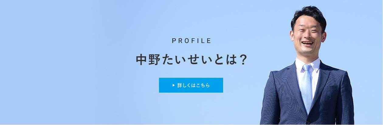 愛媛県政に挑戦します!