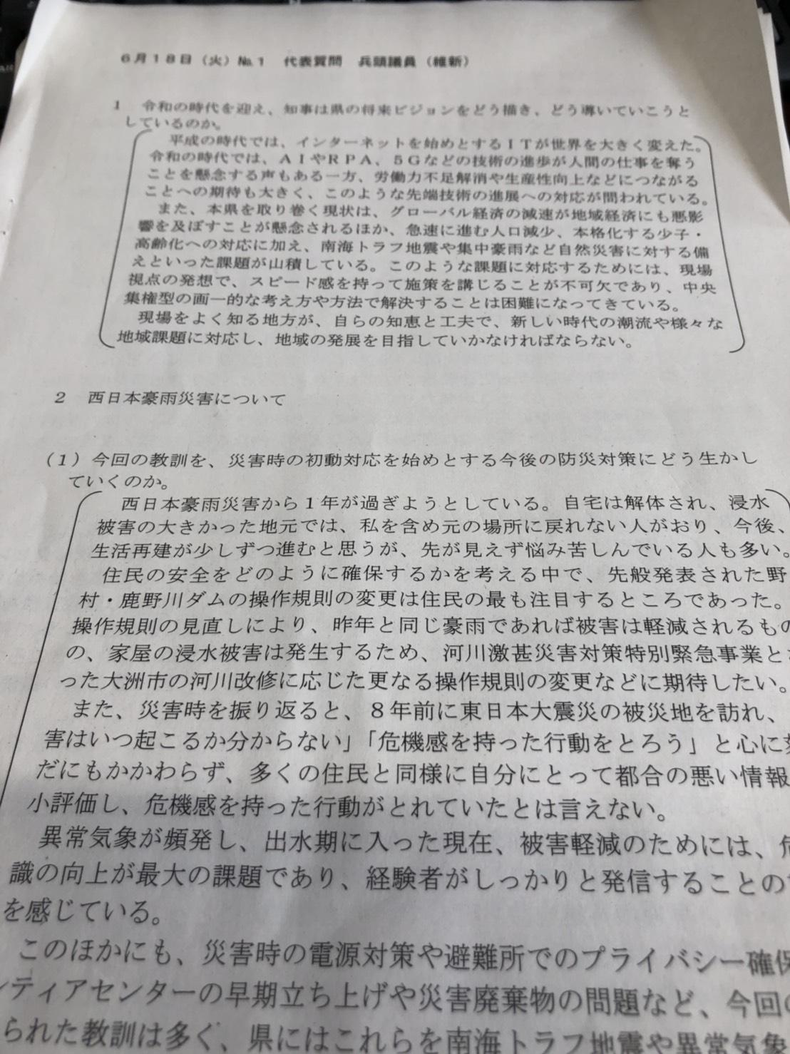 【愛媛県議会 6月18日(火)代表質問】