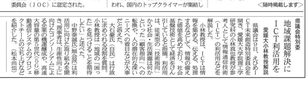 えひめICT特別委員会 報告