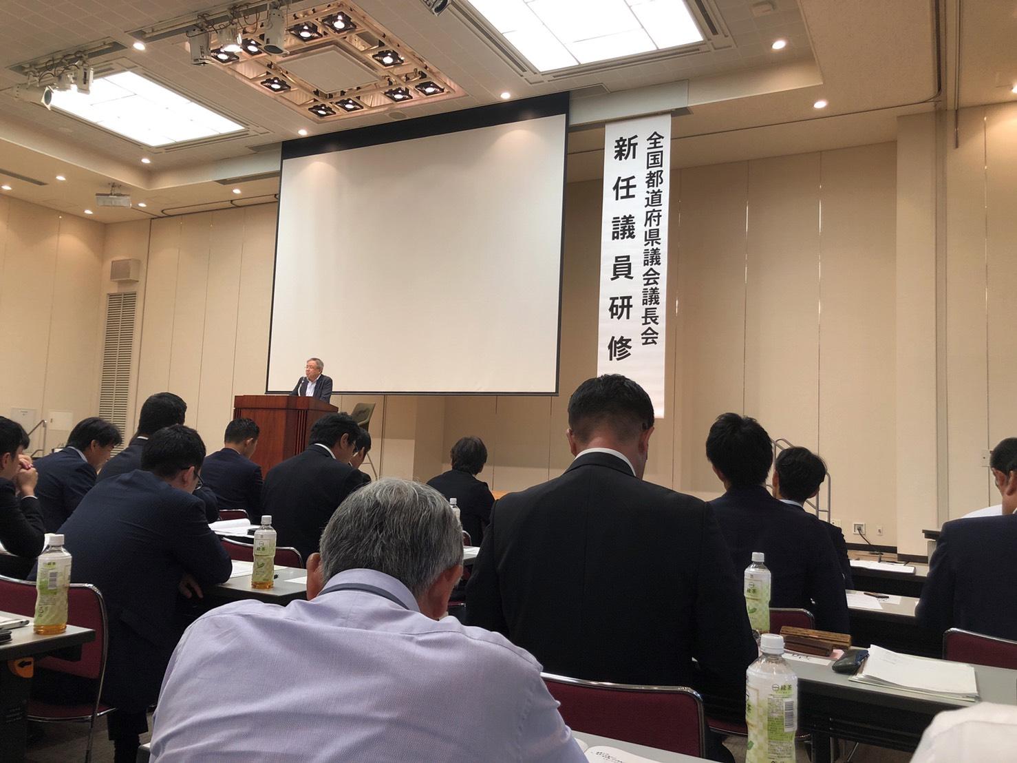新任議員研修会