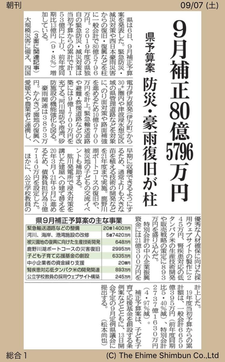 9月定例議会、補正予算について -愛媛の『明日』を読む