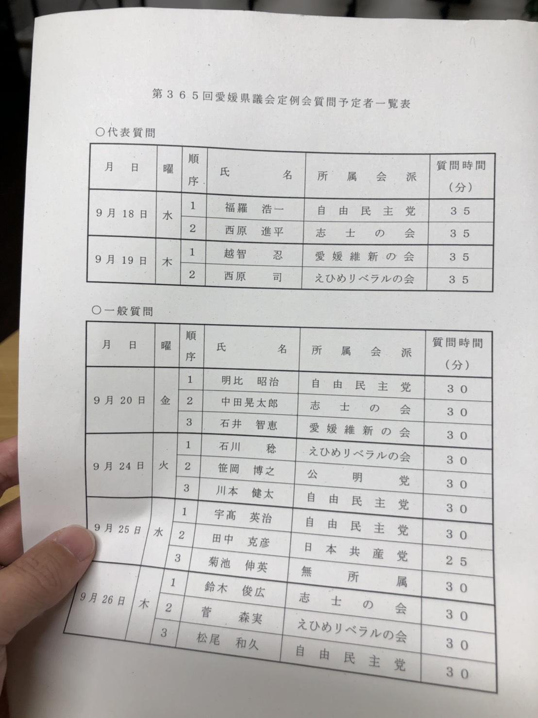 【愛媛県議会 9/18】