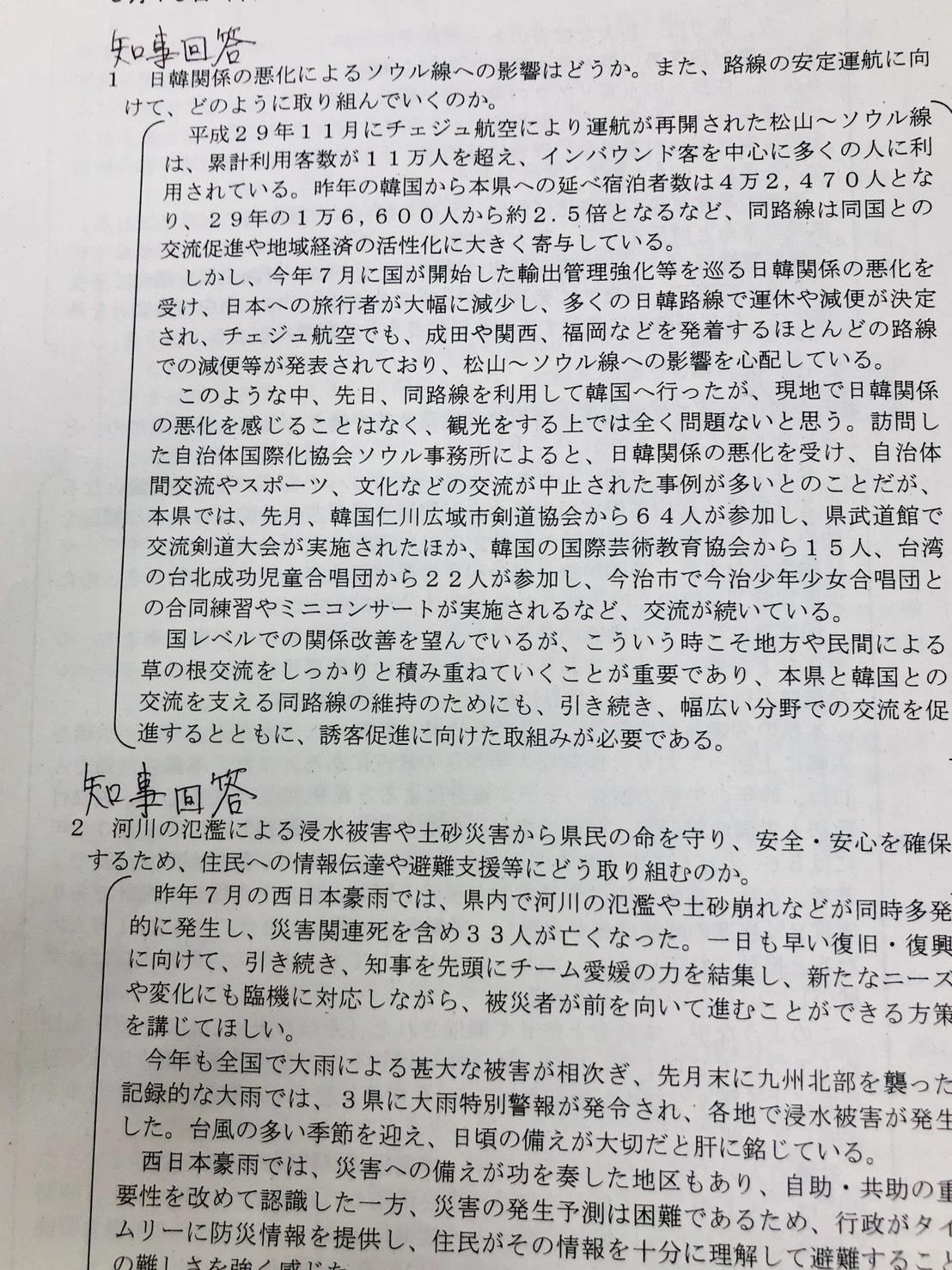 【愛媛県議会 9/19】