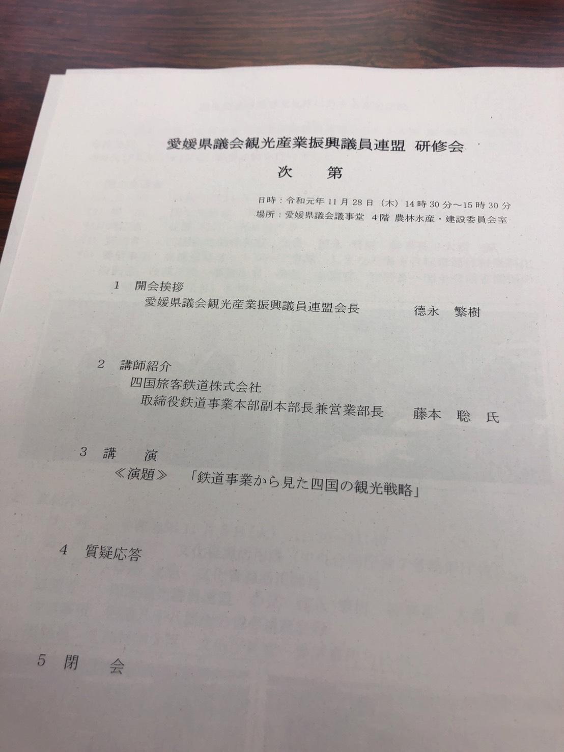 【愛媛県議会 本会議一般質問】