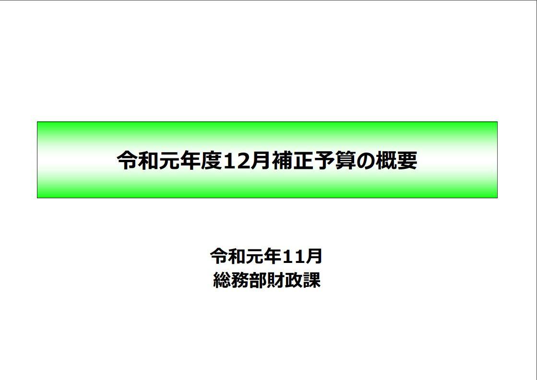 【ゼロシーリング】愛媛県議会12月補正予算、来年度予算