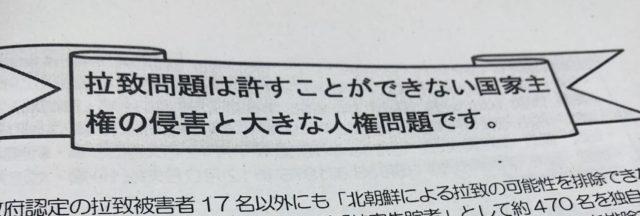 12/11 議会閉会・拉致議連