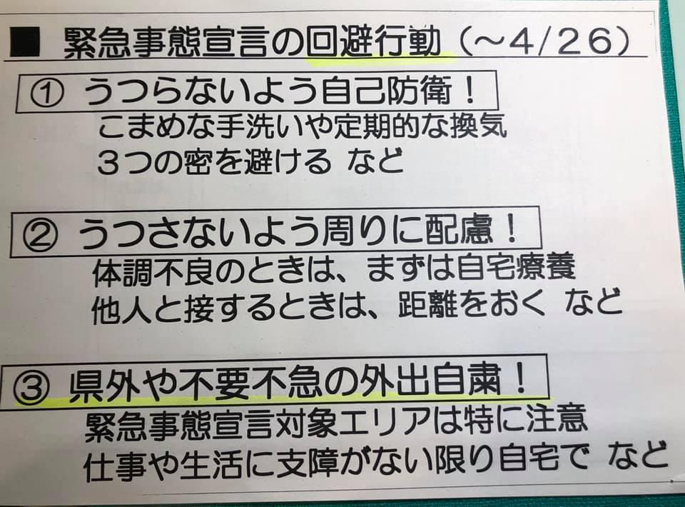 """【緊急事態宣言の回避の為の""""強い要請""""】"""