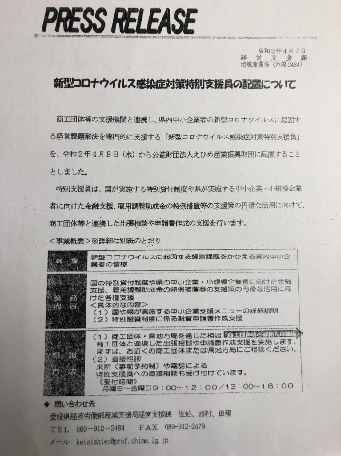 【愛媛コロナウィルス状況 4月7日 20時】
