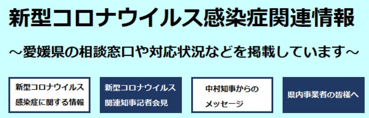 【愛媛県における】コロナウィルス関連情報 の在り方 4月3日