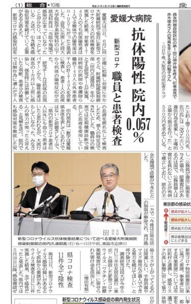 愛媛県の抗体陽性検査 【0.057%】
