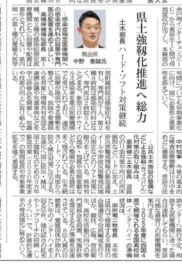 9月愛媛県議会 一般質問
