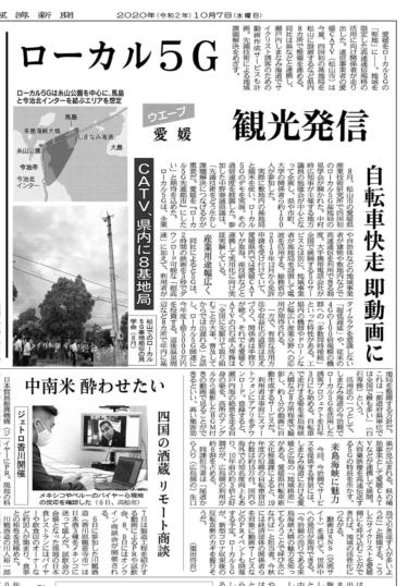 サテライトオフィス・ワーケーション・ステイケーションの検討はローカル5Gの聖地・愛媛へ!