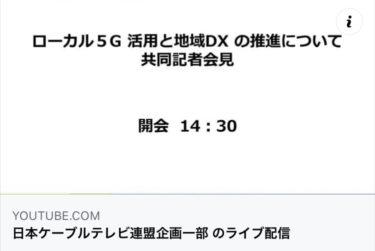 【ローカル5G 共同記者会見】