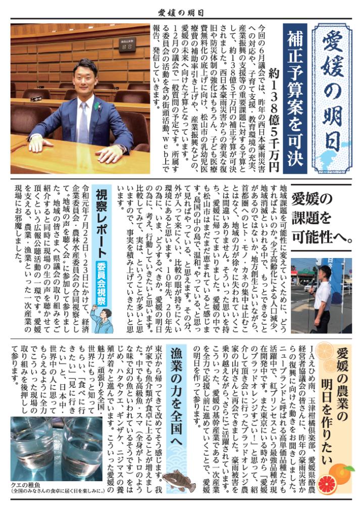 愛媛県議会議員中野たいせいの議会だより夏号