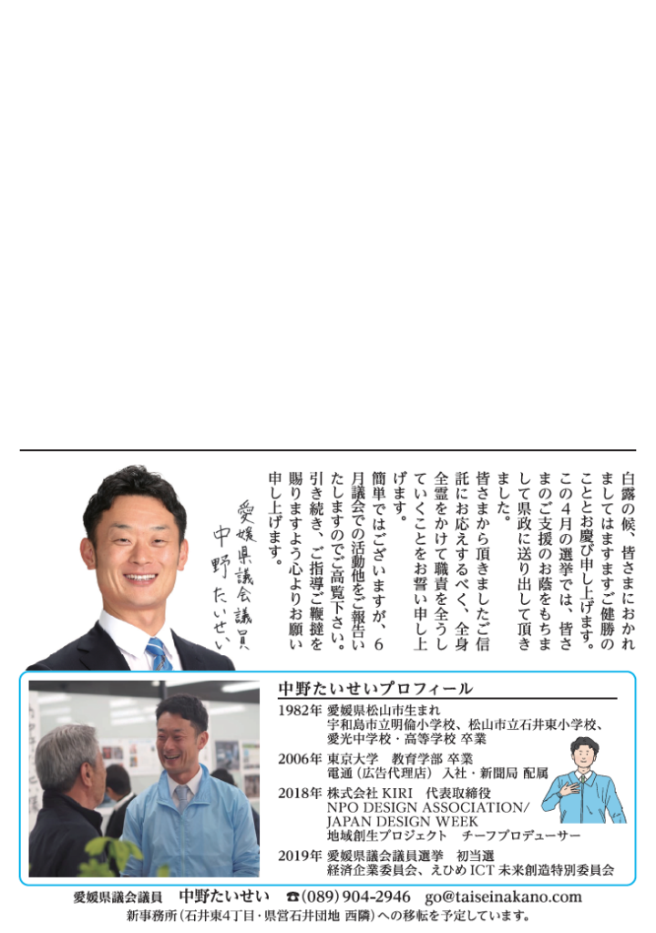 愛媛県議会便り夏号2