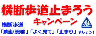 愛媛県の横断歩道前での低い停車率について