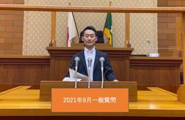 愛媛県議会での質問について