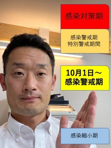 愛媛県 感染警戒期への移行